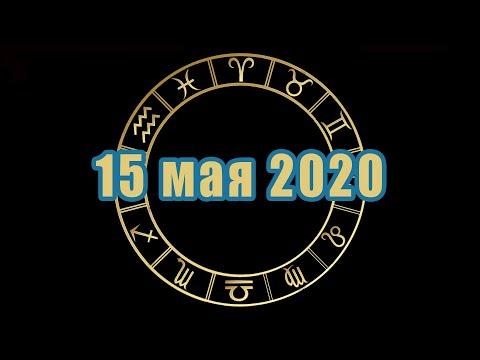 Гороскоп на 15.05.2020
