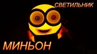 Светильник МИНЬОН, Minion night lamp, Гадкий Я, Dispicable me, Радужки Rainbow World(, 2016-01-11T08:40:17.000Z)