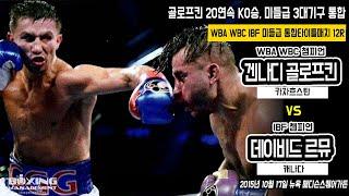 세계타이틀매치 15전 15승(15KO) 골로프킨, IB…