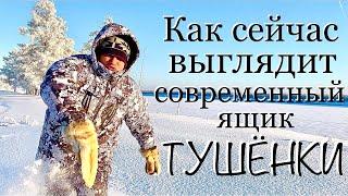 Как сейчас выглядит современный ящик ТУШЁНКИ Сделано в Якутии