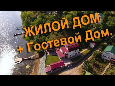 Продается Коттедж на Волге с. Чардым Саратовская обл.