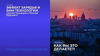 """Эффект """"Зарядья"""" и бим-технологии. Сергей Кузнецов о Москве будущего"""