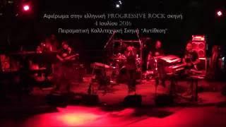 Verbal Delirium, Progressive Rock ???????? - Lullaby