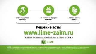 Лайм-Займ // онлайн займы на карту // www.lime-zaim.ru(https://www.lime-zaim.ru/ Lime - сервис онлайн-кредитования нового формата //Микрокредиты не выходя из дома // Онлайн займы..., 2014-06-11T19:03:08.000Z)