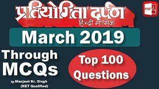 Pratiyogita Darpan Current Affairs March 2019 via 100 MCQs