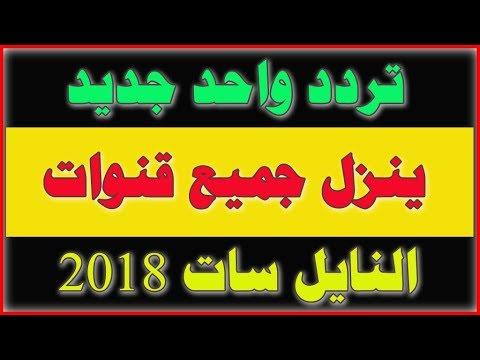 الآن مباشر أحدث تردد قناة زي ألوان Zee Alwan الجديد 2019
