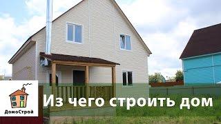 Из чего строить дом(Узнать подробности о домах из бруса от компании