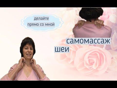 Самомассаж шеи при остеохондрозе в домашних условиях