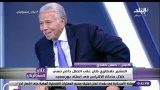 على مسئو ليتي - حسن حمدي:المشير طنطاوي طلب منى عدم خروج أى لاعب إلا بعد وصول الطائرة العسكرية لنقلهم