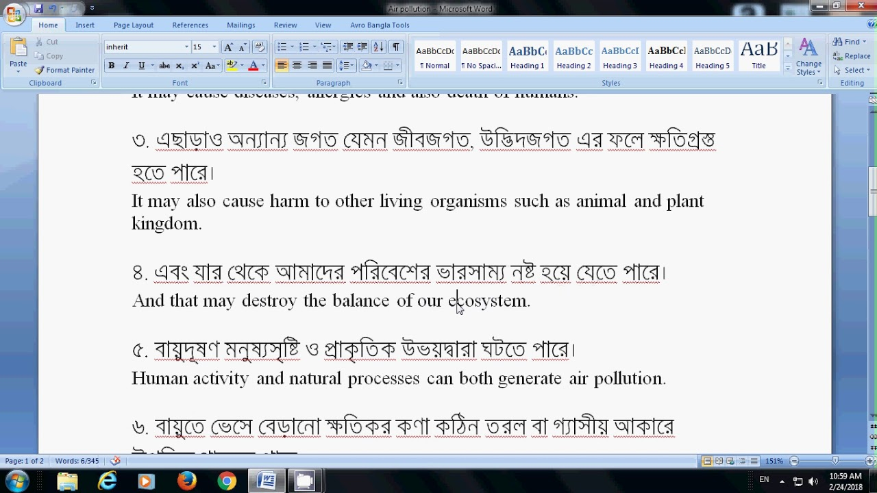 Air pollution writing skills - Bengali to English translation