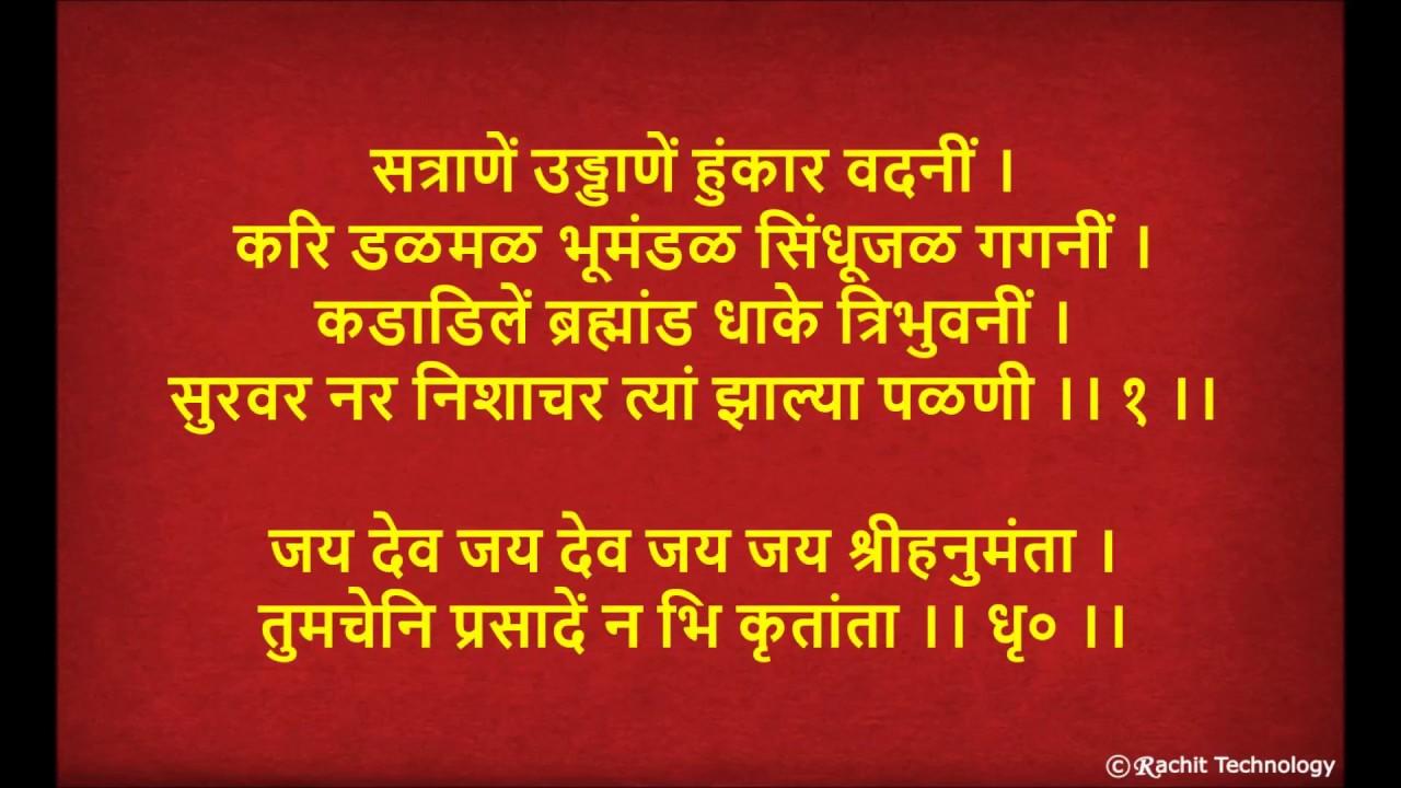 Lyrics in chalisa pdf hanuman marathi