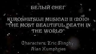 """Белый Снег (Kuroshitsuji Musical II 2010 """"The Most Beautiful Death in the World"""")"""