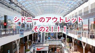 シドニー生活💕アウトレットに行こう!!その2 Let's go to birkenhead point outlet sydney.