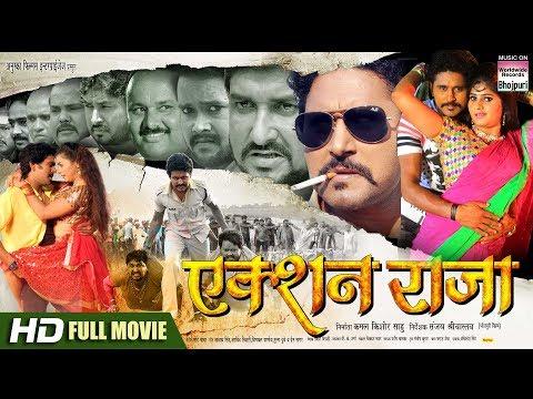 ACTION RAJA   HD BHOJPURI MOVIE 2017   HIT FILM   Yash Kumarr, Nehashree