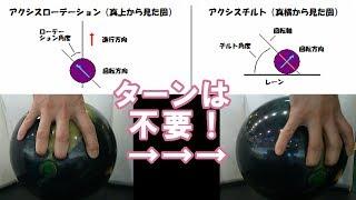 【ボウリング研究】リリースの仕方でボールの回転軸が決まる