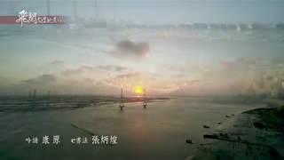 飛閱文學地景Ⅵ Ep 15 - 磺溪書院   康原