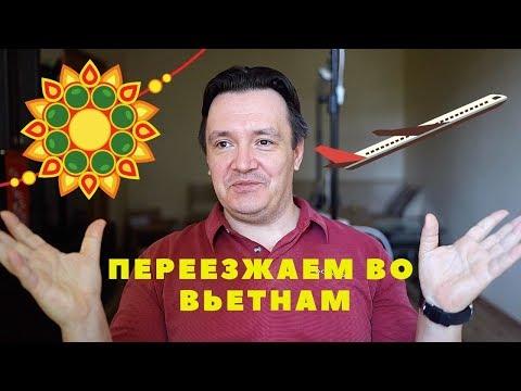 ПЕРЕЕЗЖАЕМ из КРЫМА в ВЬЕТНАМ. Как решилась ситуация с Рустором. Анонсы новых проектов