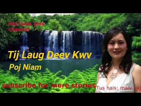 Hmoob Neej Neeg. Tij Laug Deev Niam Ntxawm Nyob Meskas Teb. 2/3/2018 thumbnail