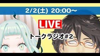 [LIVE] 【LIVE】デラとハドウ トークラジオ#2