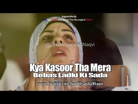 Kya Kasoor Tha Mera Bebas Ladki Ki Sada - Silent Message