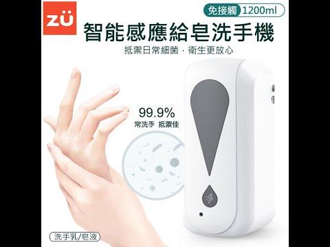 智能感應給皂機 全自動感應出洗手乳 1200ml