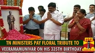 TN Ministers Pay Floral Tribute To Veeramamunivar On His 335th Birthday - Thanthi TV