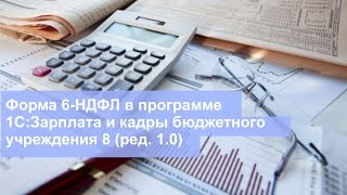 Форма 6-НДФЛ в программе 1С:Зарплата и кадры бюджетного учреждения 8 (ред. 1.0)