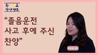 """""""졸음운전 사고 후에 주신 찬양"""" 최…"""