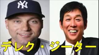【デレク・ジーター】「日本でいうと美空ひばりクラスのアメリカの国民的なスーパースター」明石家さんまがニューヨーク・ヤンキースのデレク・ジーターの引退を語る