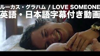 ルーカス グラハム Love Someone ラヴ サムワン 英語 日本語字幕付き
