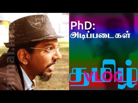 பிஎச்டி ஆராய்ச்சிப் படிப்பு: அடிப்படைகள் (Tamil VLog)