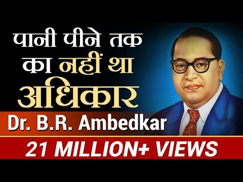 पानी पीने तक का नहीं था अधिकार   | DR. B.R. AMBEDKAR | CASE STUDY | DR VIVEK BINDRA
