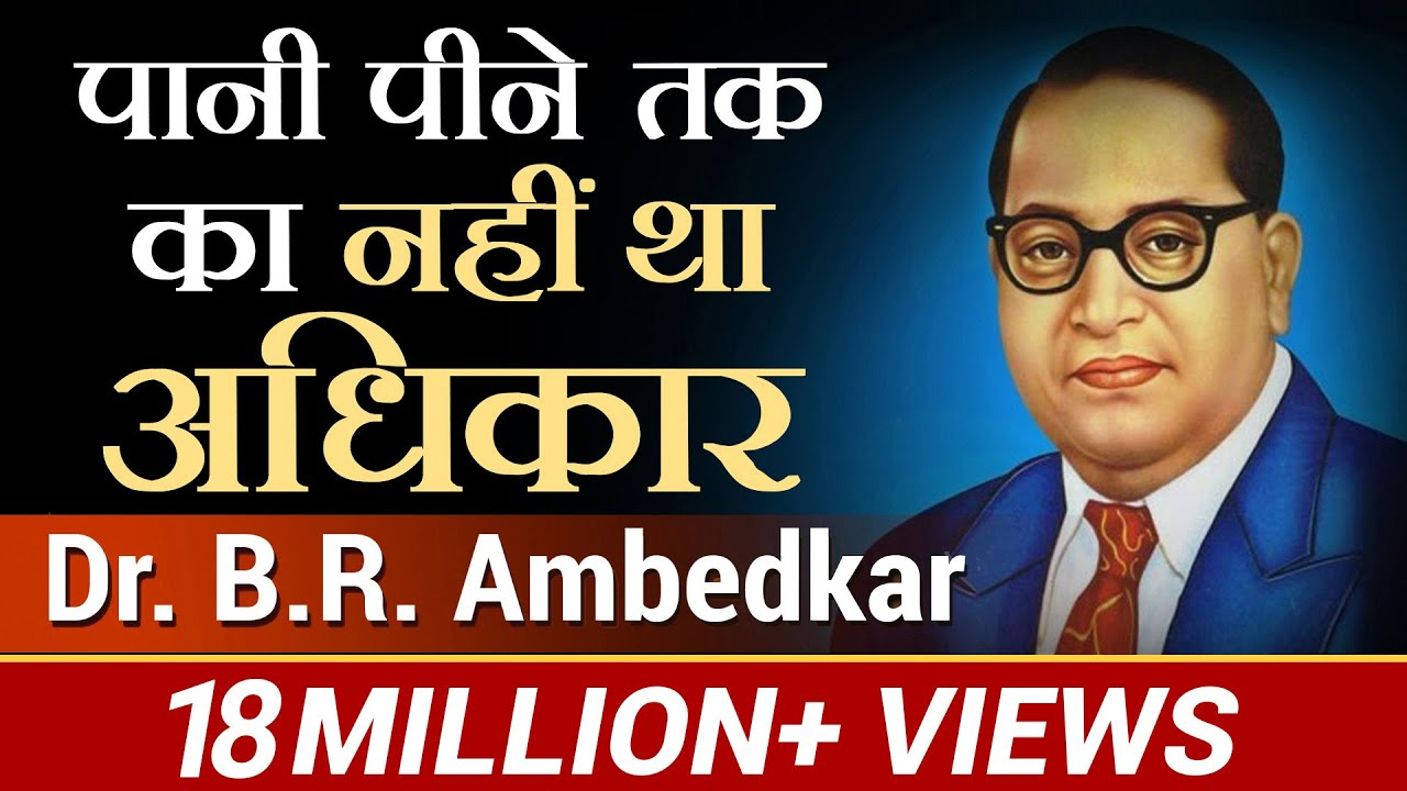 Dr Babasaheb Ambedkar Case Study Solution & Analysis