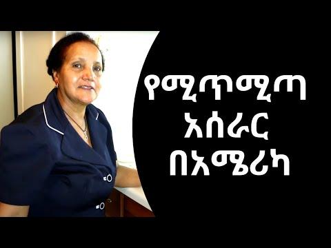 Ethiopian Food - How to make Mitmita in America -  የሚጥሚጣ አሰራር በአሜሪካ