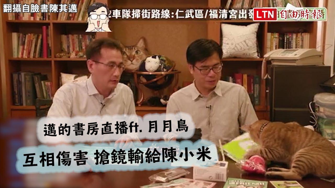 貓奴站出來》陳其邁合體鄭運鵬垃圾話直播 小米爆氣搶鏡頭!