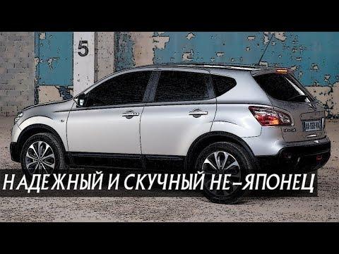 Стоит ли Покупать Ниссан Кашкай I (2007-2014)?