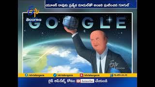 Google Doodle Honours ISRO Ex - Chief UR Rao