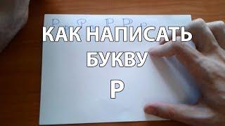 Как правильно и красиво написать букву Р?