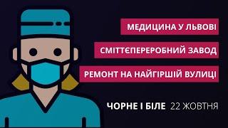 Сміттєпереробний завод, ремонт на найгіршій вулиці, медицина у Львові   «Чорне і біле» за 22 жовтня