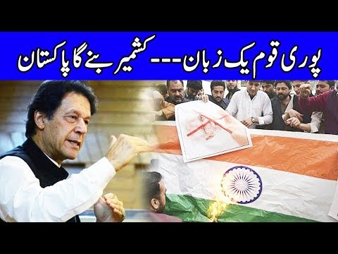 Imran Khan Speech Today | 30 August 2019 | Dunya News
