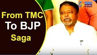Baixar Mukul Roy News | From TMC to BJP Saga | ETV News Bangla