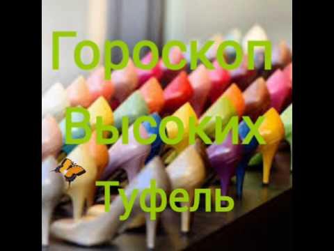 Гороскоп,, Высоких туфель