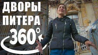 360 /Дворы Питера / экскурсия/ 4к