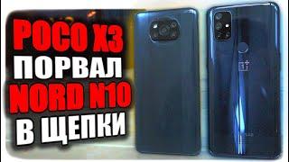 Лютый POCO X3 уделал OnePlus Nord N10 😈