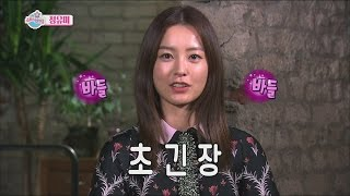 [Section TV] 섹션 TV - Lovely star Jeong Yumi 20160710