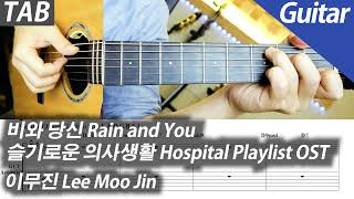 이무진 - 비와 당신 (슬기로운 의사생활 2 OST)   기타 커버 악보 코드 노래방 MR INST