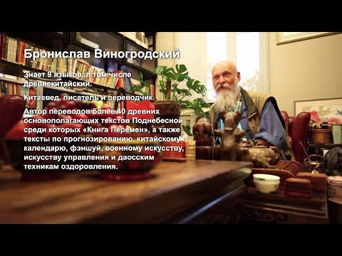 Бронислав Виногродский: искусство игры с миром