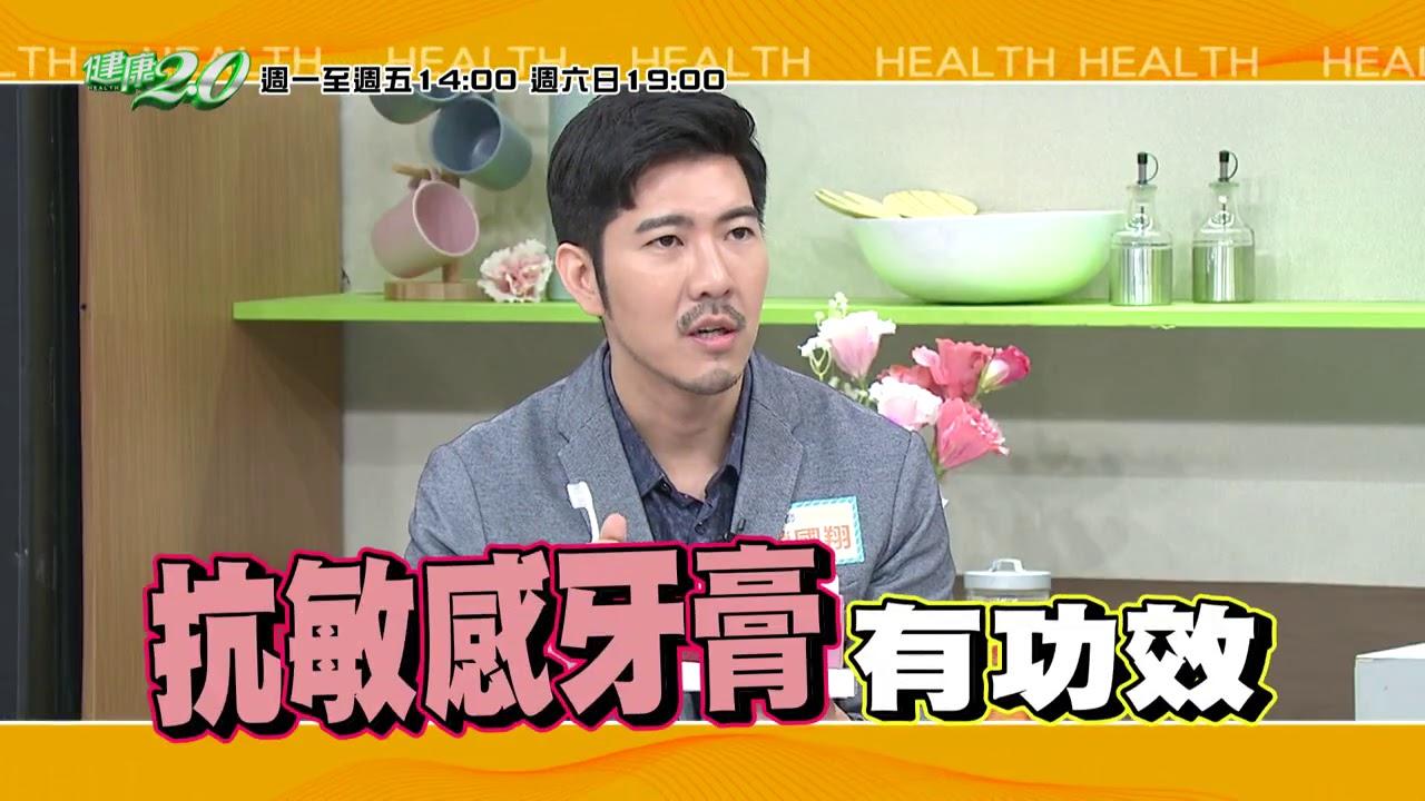 健康2.0 2020/8/15(六)19:00-牙周病會傳染?牽一「齒」動全身!傷身又傷財
