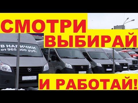 Обзор газелей у завода ГАЗ: новые Next и Бизнес. Нюансы покупки.