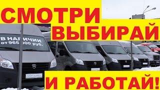 Обзор газелей у завода ГАЗ: новые Next и Бизнес. Нюансы покупки.(С менеджером